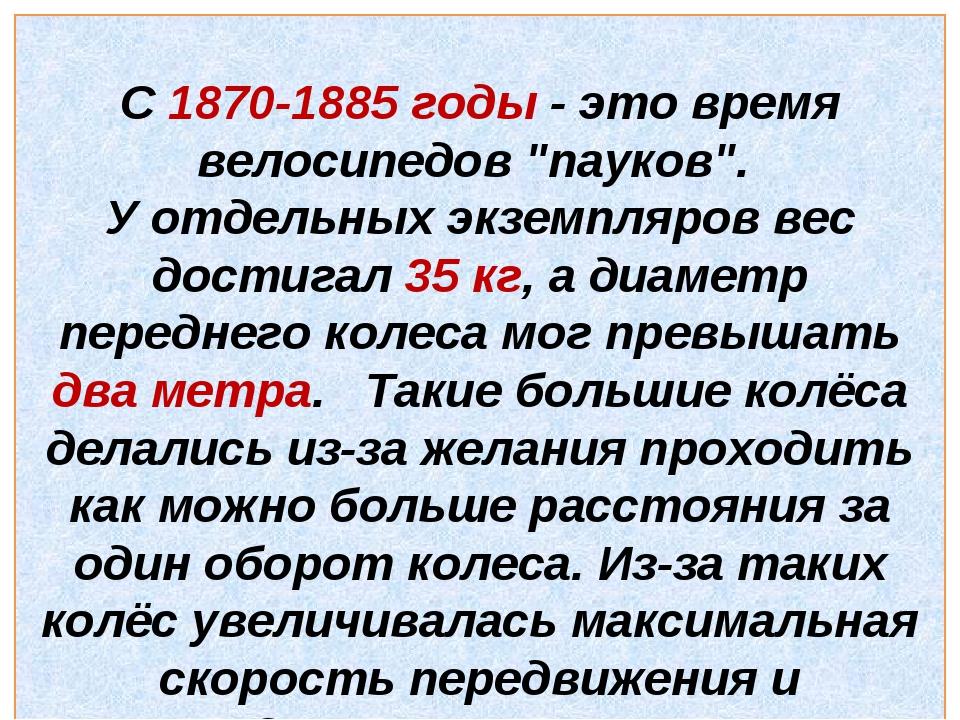 """С 1870-1885 годы - это время велосипедов """"пауков"""". У отдельных экземпляров в..."""