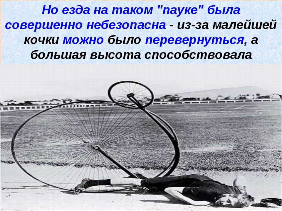 """Но езда на таком """"пауке"""" была совершенно небезопасна - из-за малейшей кочки..."""