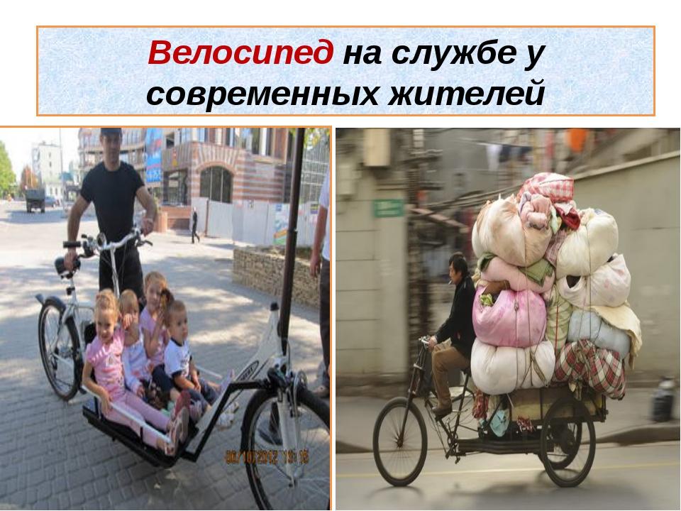 Велосипед на службе у современных жителей