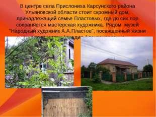 В центре села Прислониха Карсунского района Ульяновской области стоит скромны