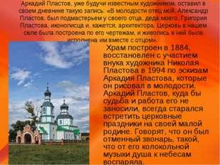 Аркадий Пластов, уже будучи известным художником, оставил в своем дневнике та