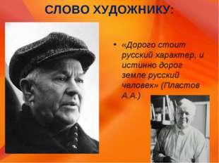 СЛОВО ХУДОЖНИКУ: «Дорого стоит русский характер, и истинно дорог земле русски