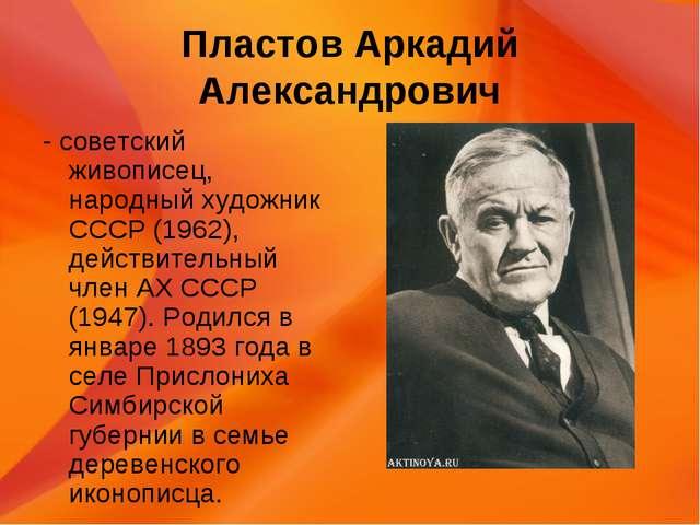 Пластов Аркадий Александрович - советский живописец, народный художник СССР (...