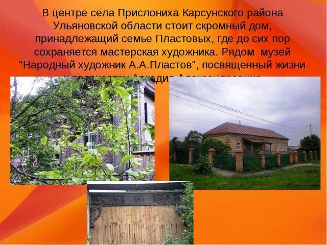 В центре села Прислониха Карсунского района Ульяновской области стоит скромны...
