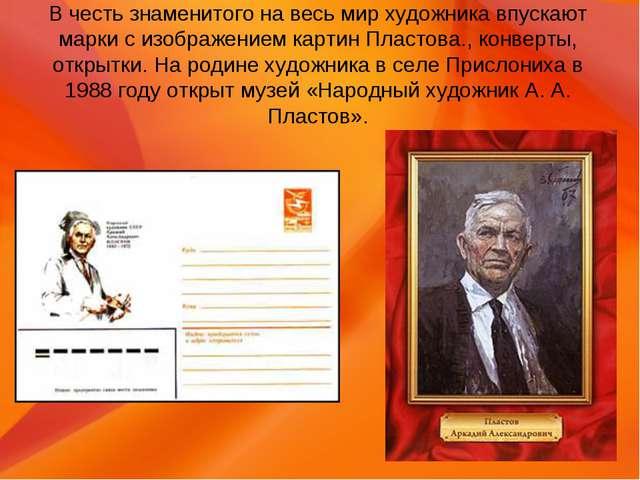 В честь знаменитого на весь мир художника впускают марки с изображением карти...