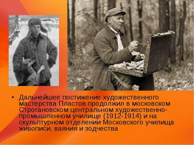 Дальнейшее постижение художественного мастерства Пластов продолжил в московск...