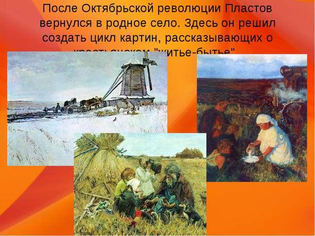 После Октябрьской революции Пластов вернулся в родное село. Здесь он решил со...