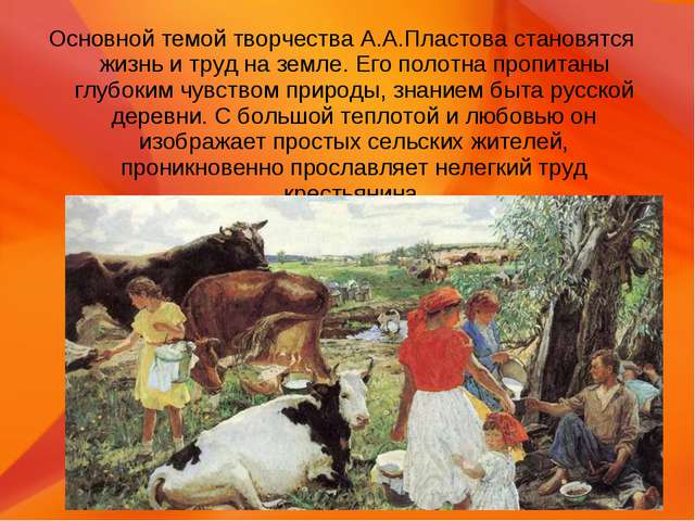 Основной темой творчества А.А.Пластова становятся жизнь и труд на земле. Его...
