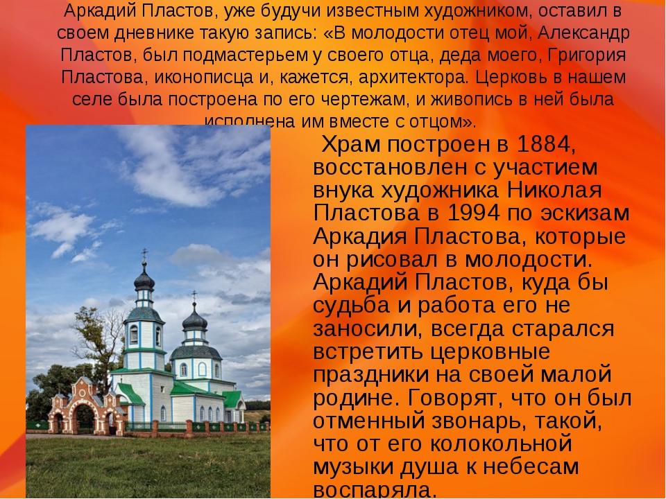Аркадий Пластов, уже будучи известным художником, оставил в своем дневнике та...