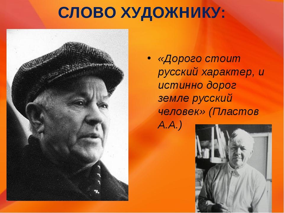 СЛОВО ХУДОЖНИКУ: «Дорого стоит русский характер, и истинно дорог земле русски...