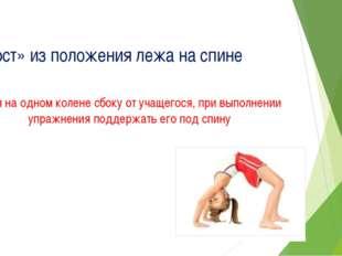 «Мост» из положения лежа на спине Стоя на одном колене сбоку от учащегося, пр