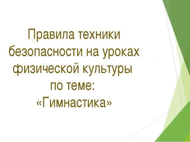 Правила техники безопасности на уроках физической культуры по теме: «Гимнасти...