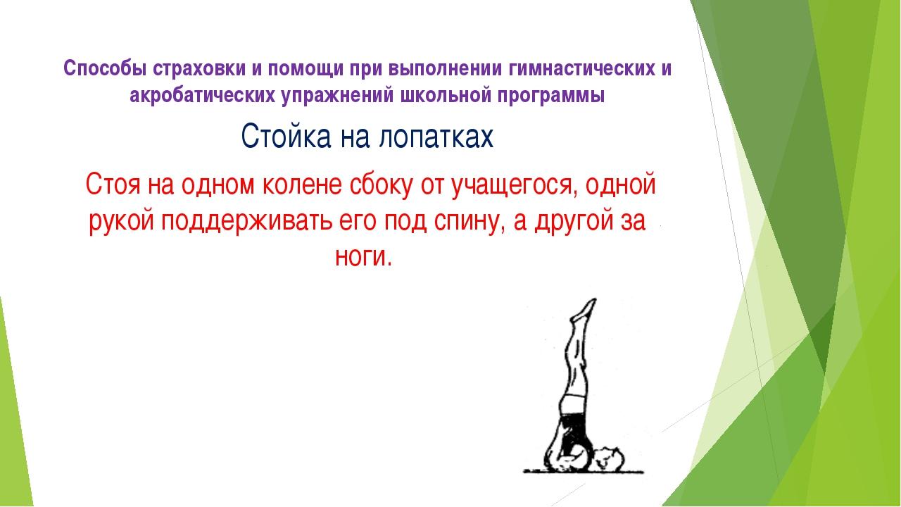 Способы страховки и помощи при выполнении гимнастических и акробатических упр...