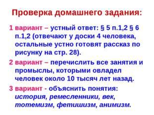 Проверка домашнего задания: 1 вариант – устный ответ: § 5 п.1,2 § 6 п.1,2 (от