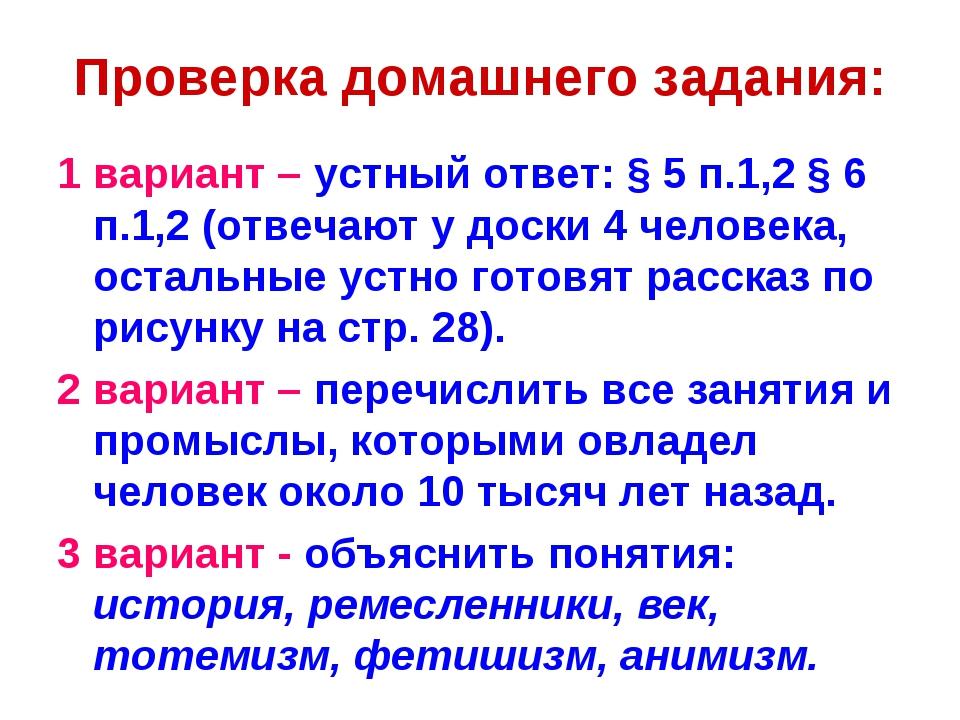Проверка домашнего задания: 1 вариант – устный ответ: § 5 п.1,2 § 6 п.1,2 (от...