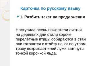 Карточка по русскому языку 1. Разбить текст на предложения Наступила осень по