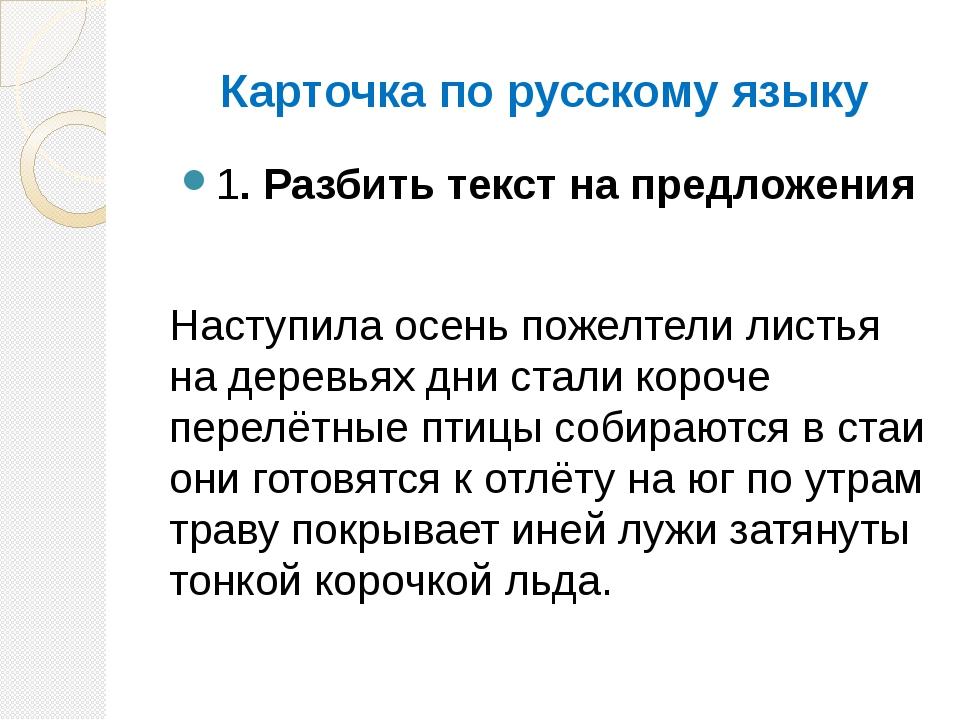 Карточка по русскому языку 1. Разбить текст на предложения Наступила осень по...