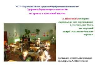 МОУ «Боржигантайская средняя общеобразовательная школа» Здоровьесберегающие т