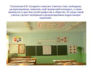 Технология В.Ф. Базарного помогает учителю стать свободным, раскрепощенным, п