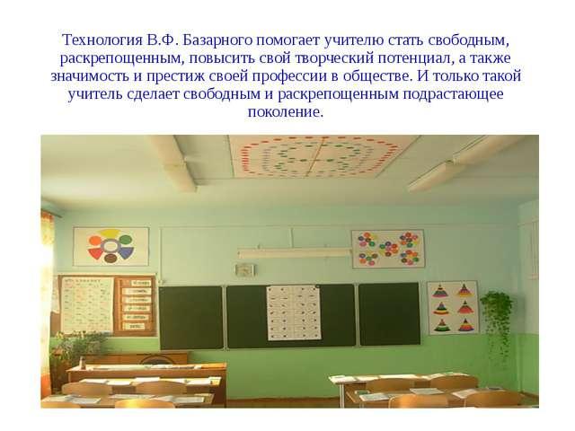 Технология В.Ф. Базарного помогает учителю стать свободным, раскрепощенным, п...
