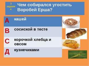 Акашей Всосиской в тесте Скорочкой хлебца и овсом Дкузнечиками 3 задание