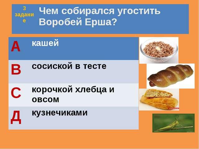 Акашей Всосиской в тесте Скорочкой хлебца и овсом Дкузнечиками 3 задание...