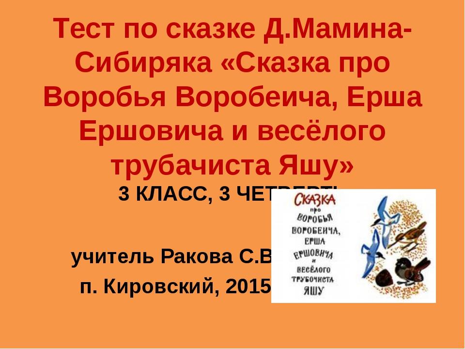 Тест по сказке Д.Мамина-Сибиряка «Сказка про Воробья Воробеича, Ерша Ершовича...