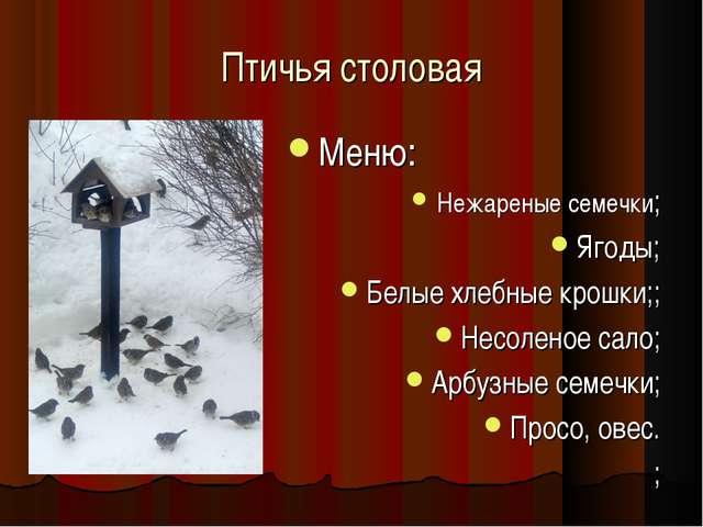 Птичья столовая Меню: Нежареные семечки; Ягоды; Белые хлебные крошки;; Несоле...