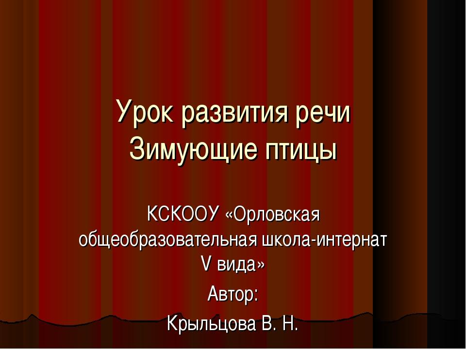 Урок развития речи Зимующие птицы КСКООУ «Орловская общеобразовательная школа...