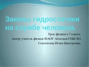 Гипатия Александрийская. женщина-учёный греческого происхождения, философ, ма