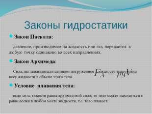 Законы гидростатики Закон Паскаля: давление, производимое на жидкость или газ