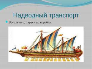 Надводный транспорт Весельные, парусные корабли.