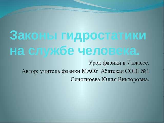 Гипатия Александрийская. женщина-учёный греческого происхождения, философ, ма...