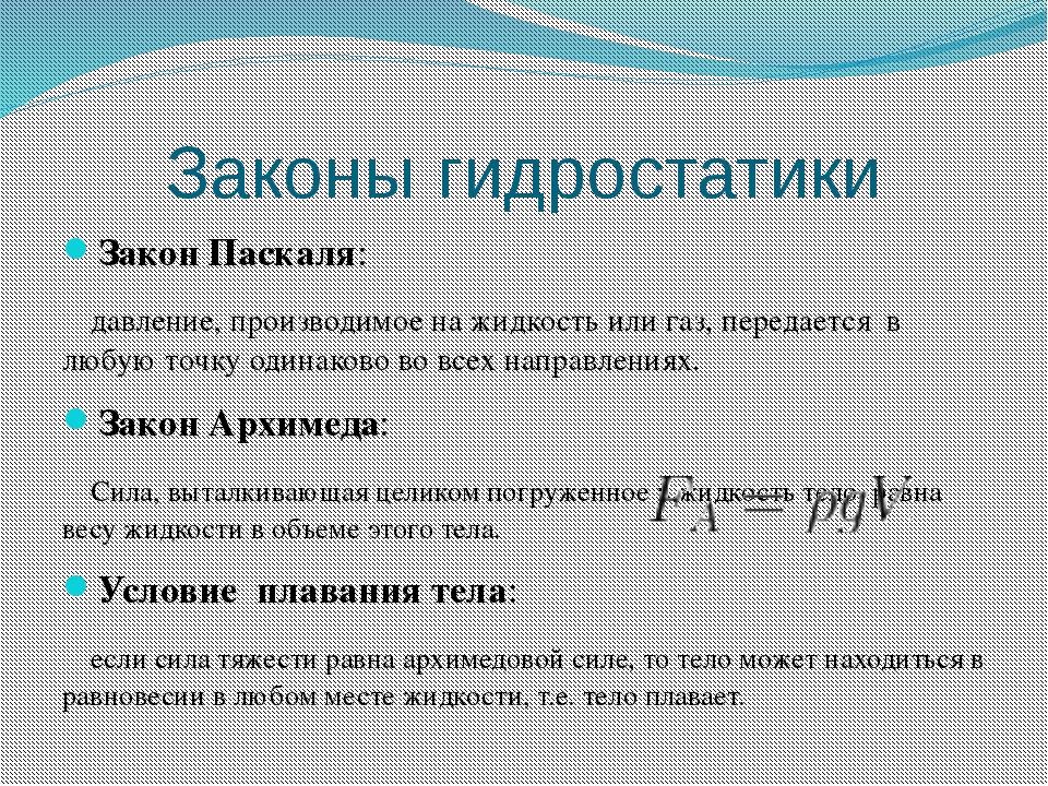 Законы гидростатики Закон Паскаля: давление, производимое на жидкость или газ...