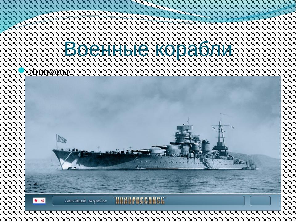 Военные корабли Линкоры.
