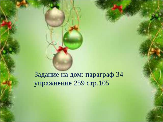 Задание на дом: параграф 34 упражнение 259 стр.105