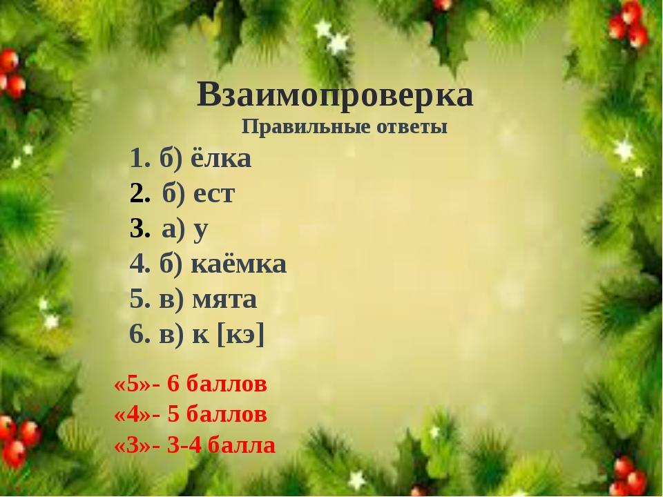 Правильные ответы 1. б) ёлка б) ест а) у 4. б) каёмка 5. в) мята 6. в) к [кэ...