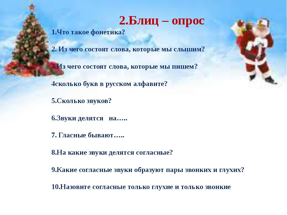 2.Блиц – опрос 1.Что такое фонетика? 2. Из чего состоят слова, которые мы сл...