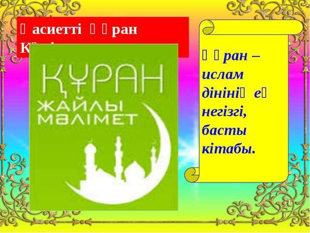 Құран – ислам дінінің ең негізгі, басты кітабы. Қасиетті Құран Кәрім Құран –...