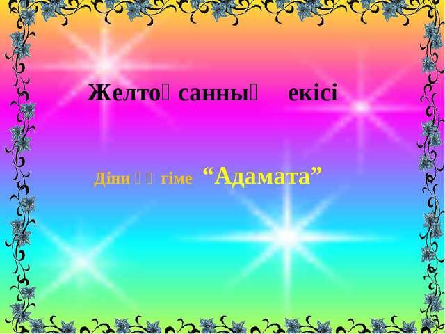 """Діни әңгіме """"Адамата"""" Желтоқсанның екісі"""