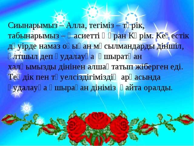 Сиынарымыз – Алла, тегіміз – түрік, табынарымыз – Қасиетті Құран Кәрім. Кеңе...