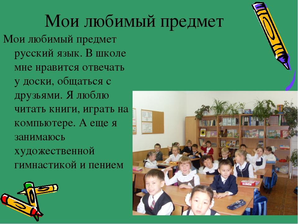 Мои любимый предмет Мои любимый предмет русский язык. В школе мне нравится от...