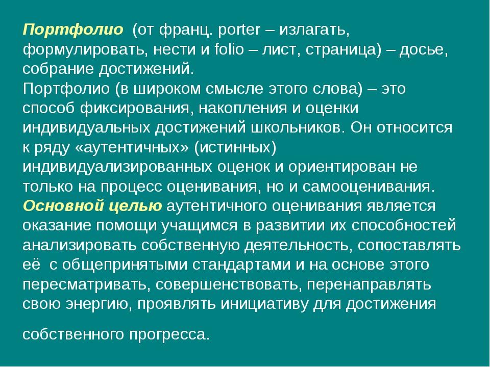 Портфолио (от франц. porter – излагать, формулировать, нести и folio – лист,...