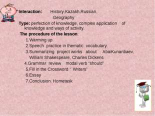 Interaction: History,Kazakh,Russian, Geography Type: perfection of knowledge,