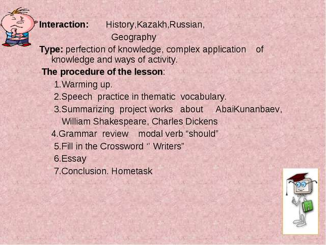 Interaction: History,Kazakh,Russian, Geography Type: perfection of knowledge,...
