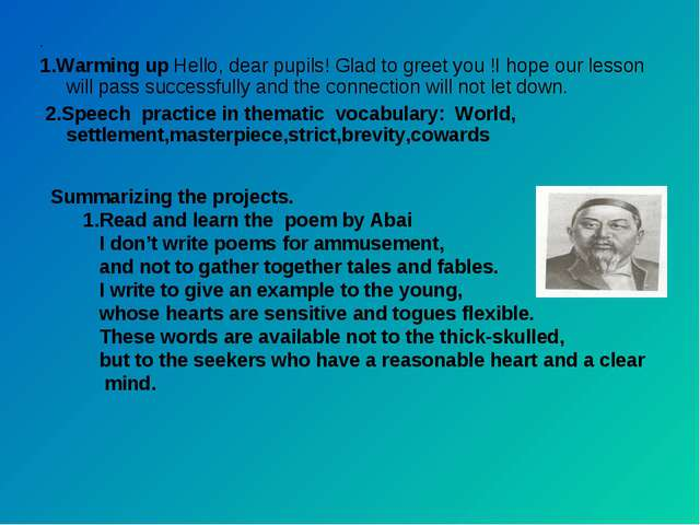 . 1.Warming up Hello, dear pupils! Glad to greet you !I hope our lesson will...