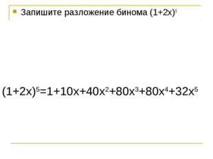 Запишите разложение бинома (1+2x)5 (1+2x)5=1+10x+40x2+80x3+80x4+32x5