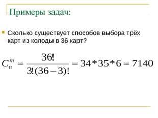Примеры задач: Сколько существует способов выбора трёх карт из колоды в 36 ка