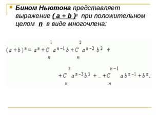 Бином Ньютона представляет выражение (a+b)n при положительном целом n