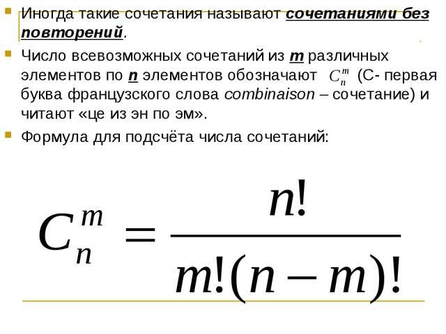 Иногда такие сочетания называют сочетаниями без повторений. Число всевозможны...